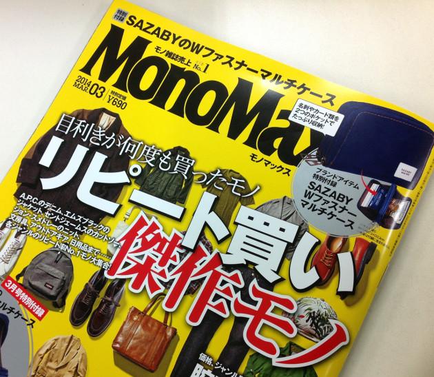モノマックス201403