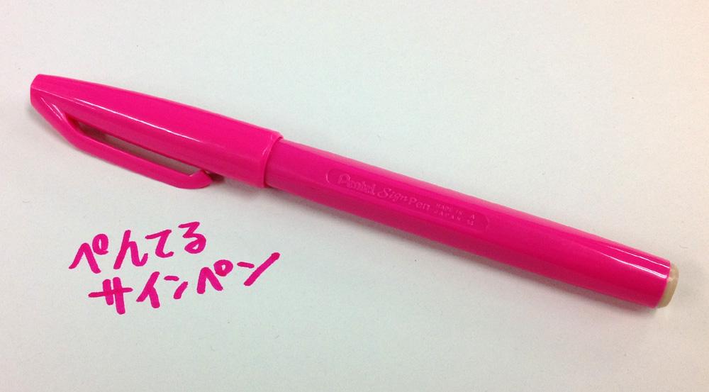 ぺんてるサインペンのピンク