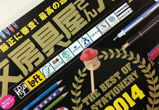 文房具屋さん大賞2014審査員