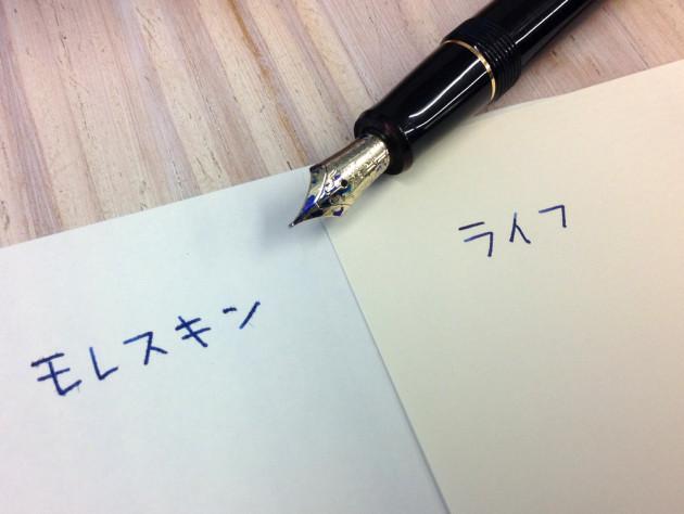 万年筆と紙の相性