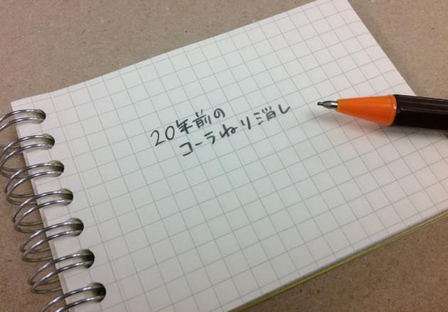 鉛筆の文字は消せるのだろうか?