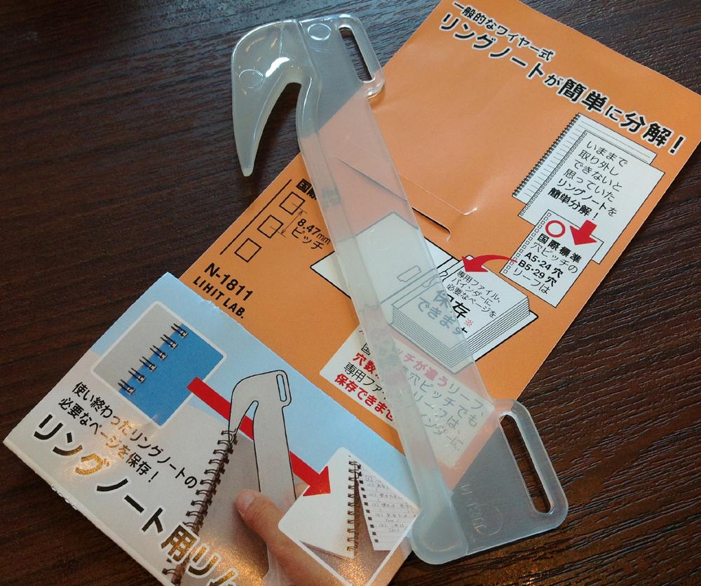 【リヒトラブ/リングノート用リムーバー】本田選手の夢ノートもこんなに軽くきれいに開けるとは