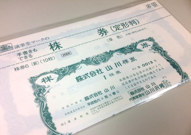 日本法令の株券用紙