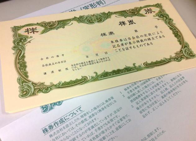 株券6定形版