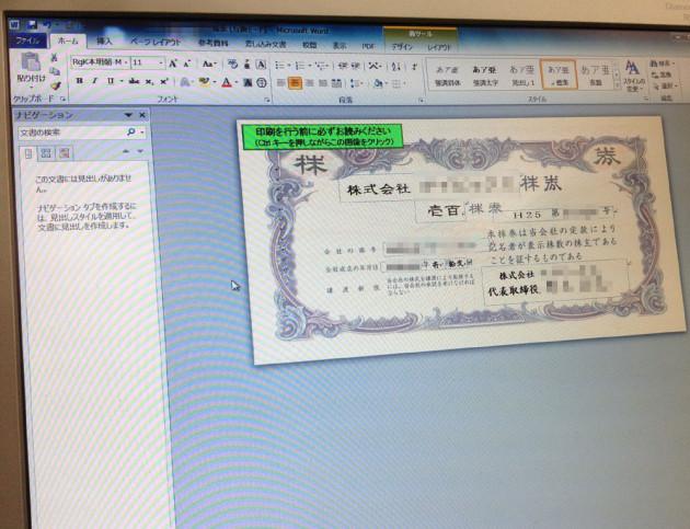 株券印刷ソフトの画面