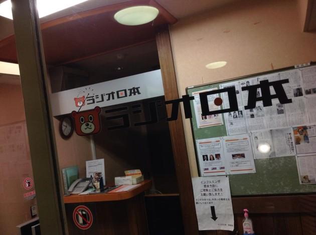 ラジオ日本玄関