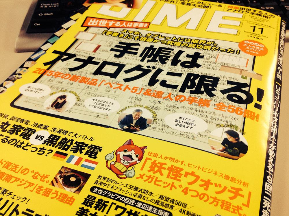 【小学館/DIME11月号】手帳はアナログに限る!