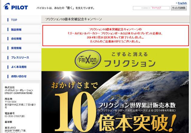 フリクション10億本キャンペーンサイト
