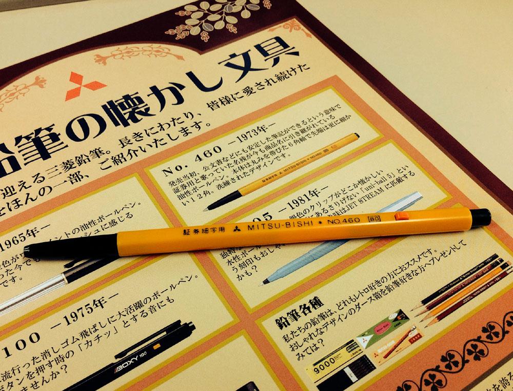 【三菱鉛筆/NO.460証券細字用】見るとサザエさんを思い出してしまうボールペン