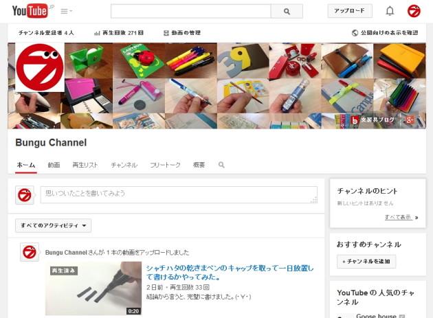 YouTube文具チャンネル