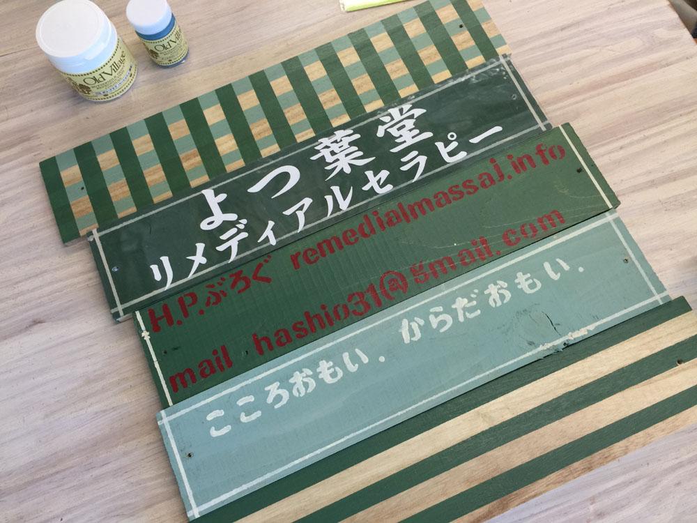 【よつば堂/自作看板】リメディアルセラピー新規開業は手作り看板で11/11オープン!