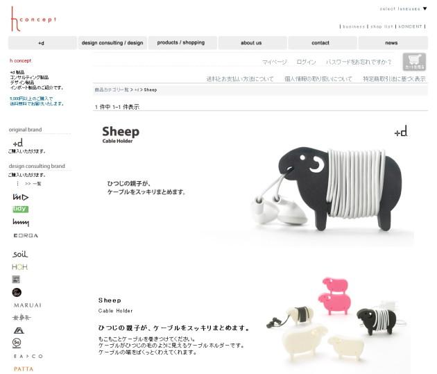 アッシュコンセプトさんの羊