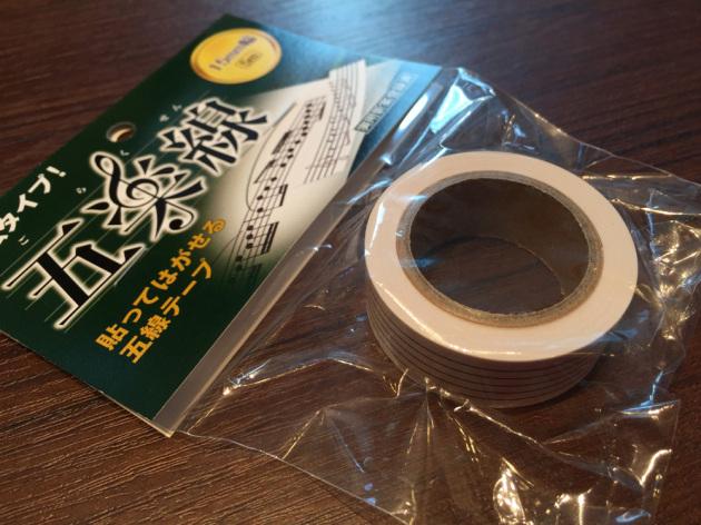 五線テープ
