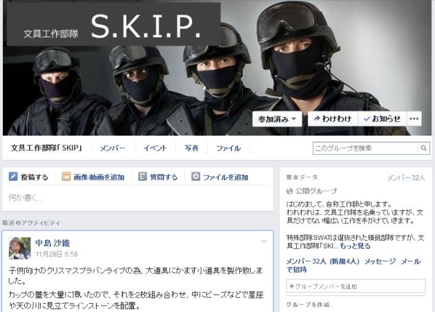 文具工作部隊SKIP
