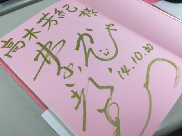 高木芳紀と書いていただいた
