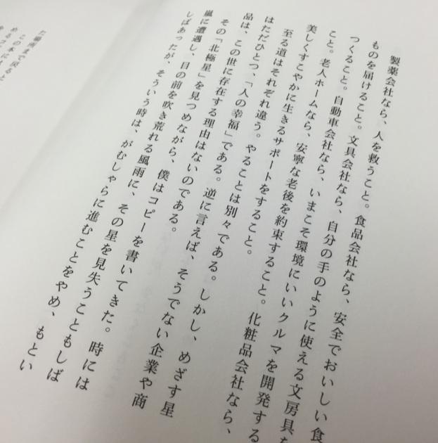 岩崎俊一さん