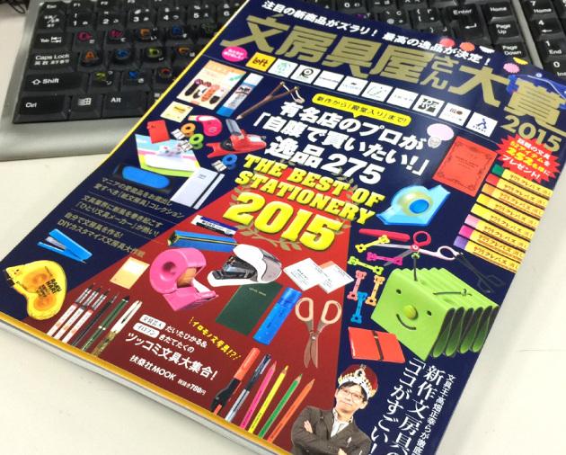 文房具屋さん大賞2015