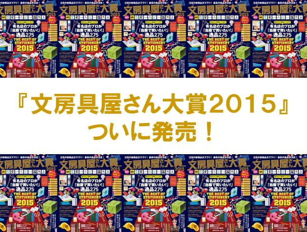 文房具屋さん大賞2015発表