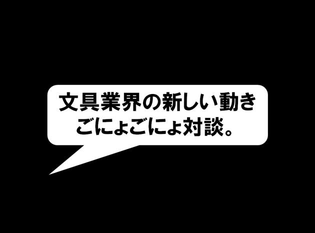 寺西&苅部