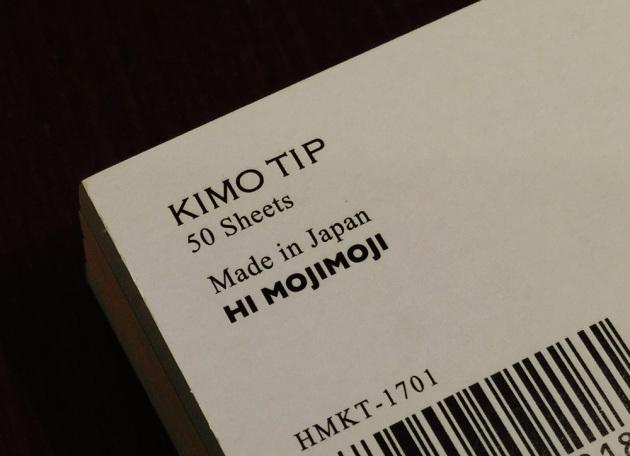 KIMOTIPは50枚綴り
