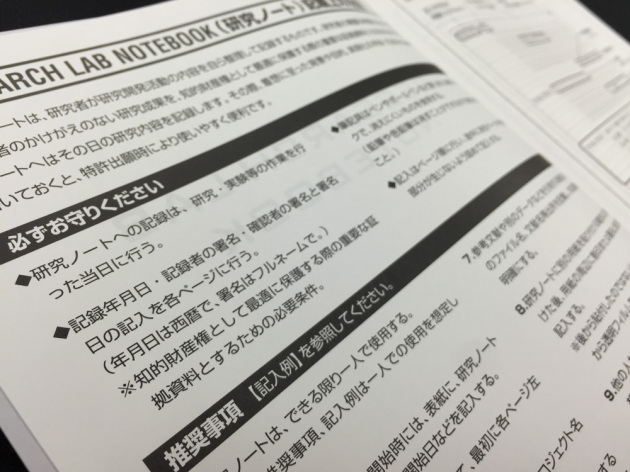 研究ノートの使い方