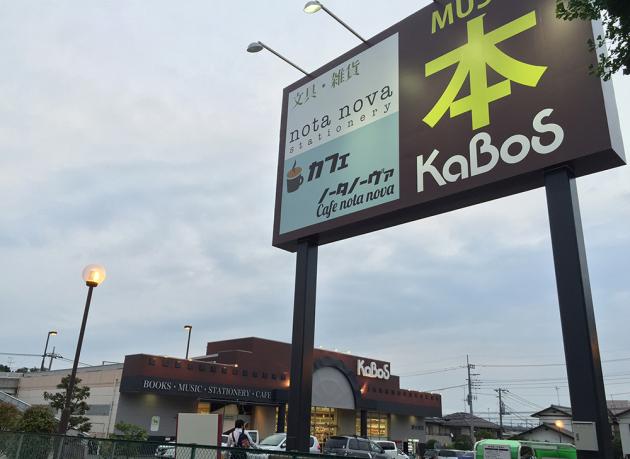 KABOS宮前平店