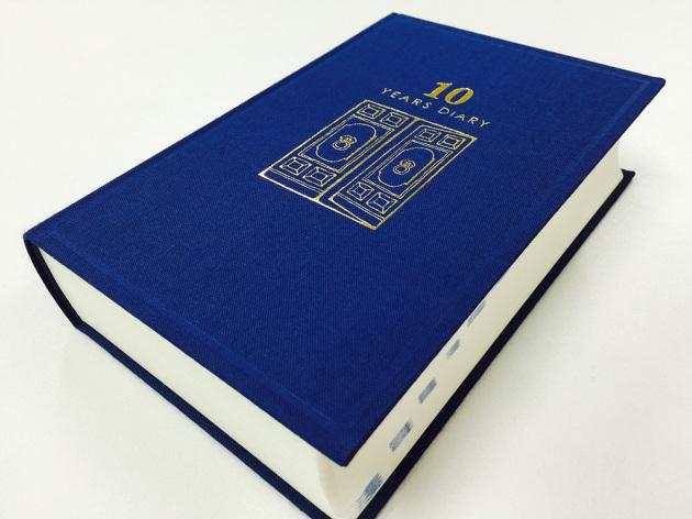 10年連用日記