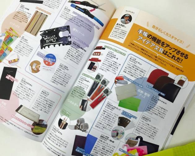 仕事の教科書手帳の極意
