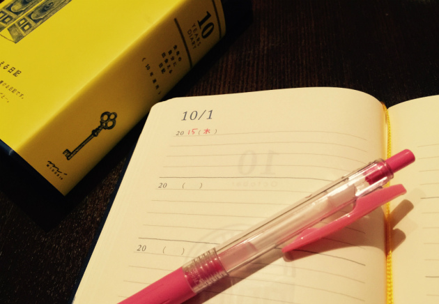10年日記一ヶ月続きました。