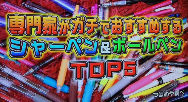 TBSランク王国「専門家がガチでおすすめするペン」ランキング