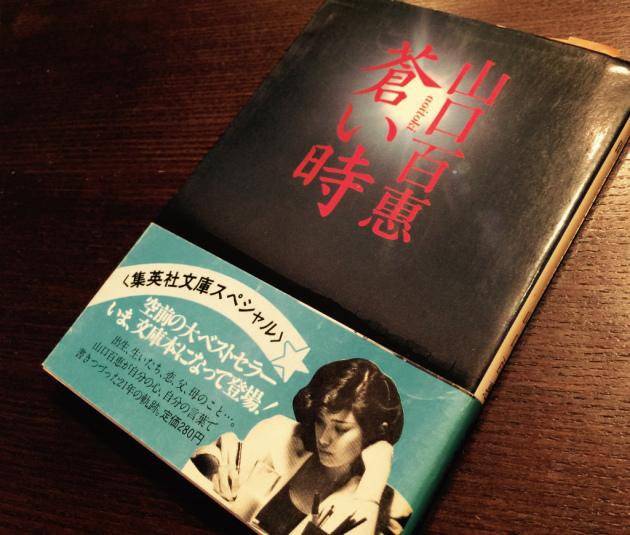 山口百恵『蒼い時』文庫版