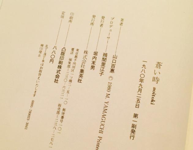 山口百恵『蒼い時』初版本