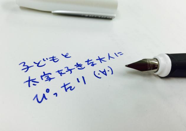 オンライン スウィッチ万年筆で書いてみる