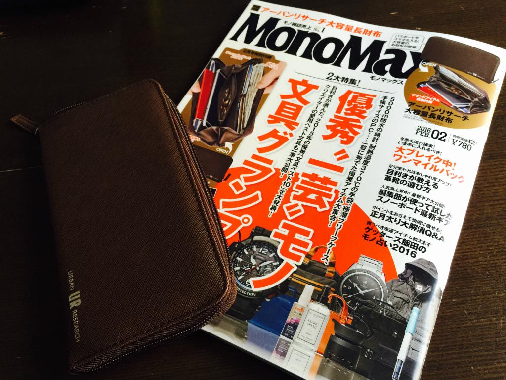 モノマックス2016年2月号