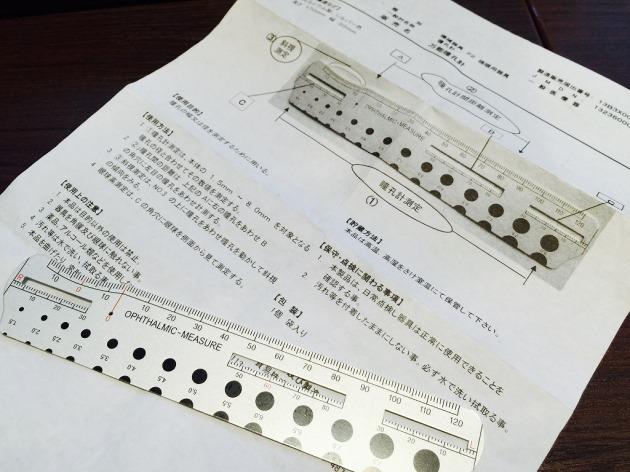 瞳孔を測るスケール
