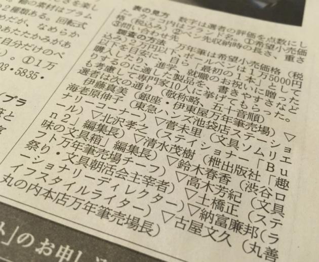 日経新聞審査員