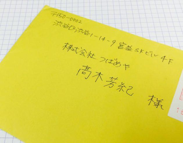 横澤夏子さんからの手紙