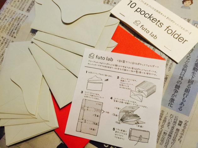 小さな封筒で作るカードフォルダー