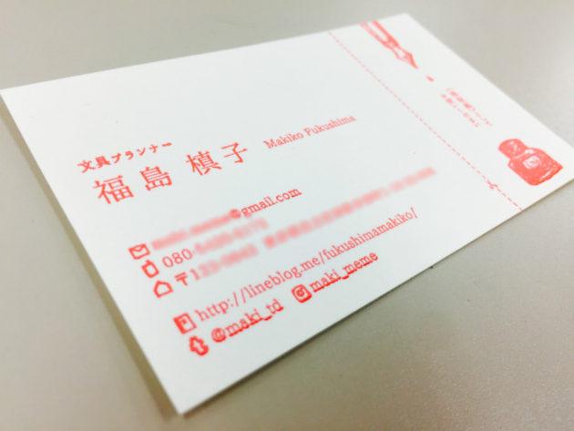 文具プランナー福島さんの名刺