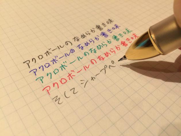 アクロインキの濃い筆記