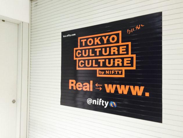 渋谷の東京カルチャーカルチャー