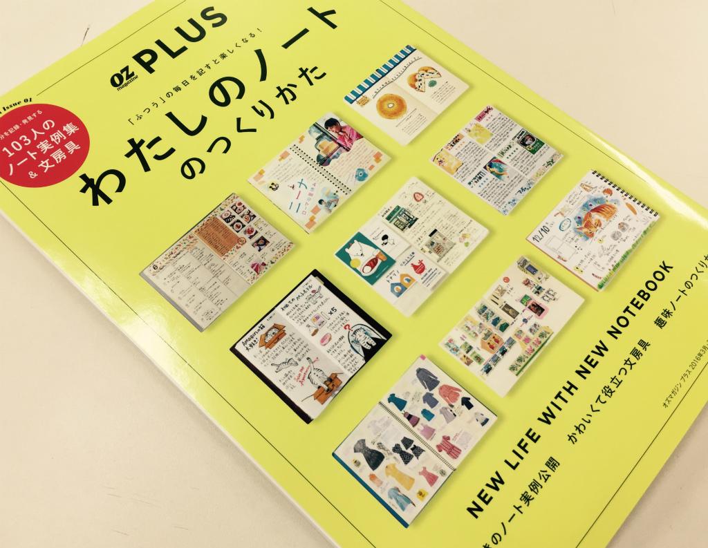 【スターツ出版/OZ plus/わたしのノートのつくりかた】ビジネス雑誌じゃないところがいいんだなと思った。