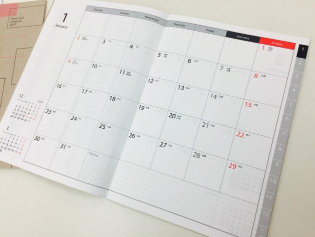 山櫻カレンダーノート