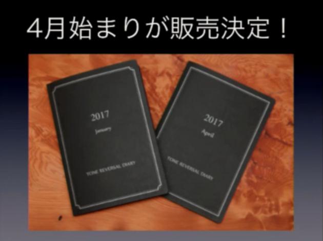 4月はじまり発売!