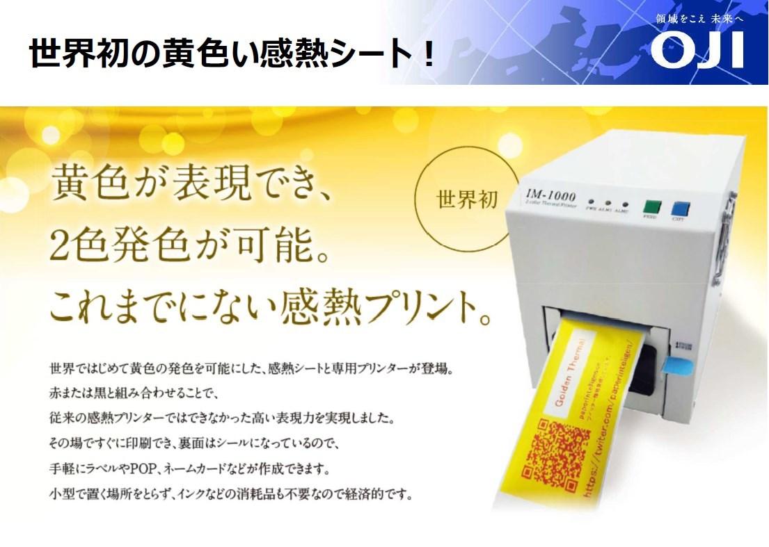 【王子グループ/2色発色感熱プリンタ】感熱紙で黄色の発色は世界初。すごすぎる発明をあなたならどう使う?