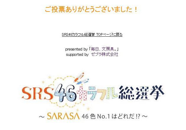 SRS46投票しました。