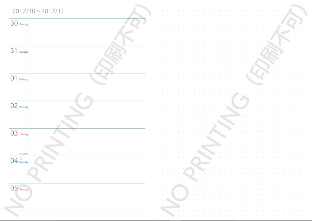 【ネットde手帳工房/ワタシメイド手帳】あなたは1月はじまり派?4月はじまり派?わたくしは11月はじまり8月おわり。