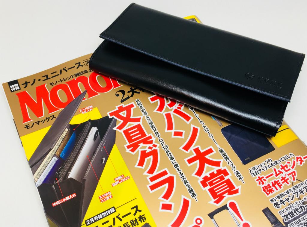 【宝島社/MonoMax2月号】「文具グランプリ」にて審査員をさせていただきました。