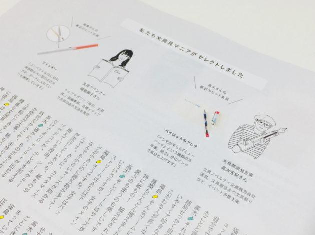 髙木と福島まきさん、ぽっちゃり文具ユニット「大福」でお送りします。m(_ _)m