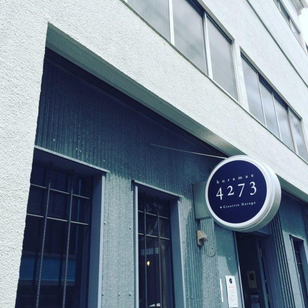 4273カフェ